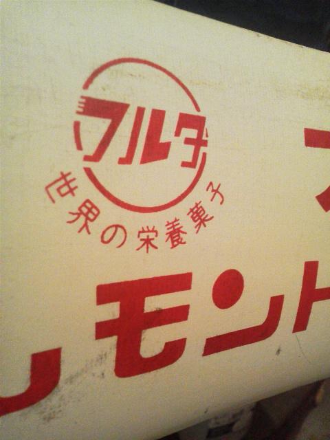 世界の栄養菓子フルタのパイプ椅子_e0350308_818351.jpg