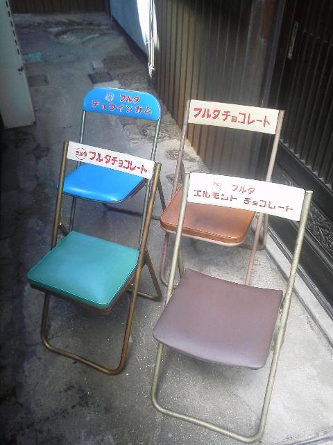 世界の栄養菓子フルタのパイプ椅子_e0350308_818358.jpg