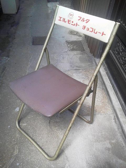 世界の栄養菓子フルタのパイプ椅子_e0350308_818371.jpg