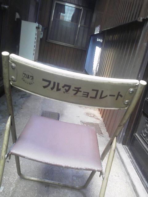 世界の栄養菓子フルタのパイプ椅子_e0350308_818374.jpg
