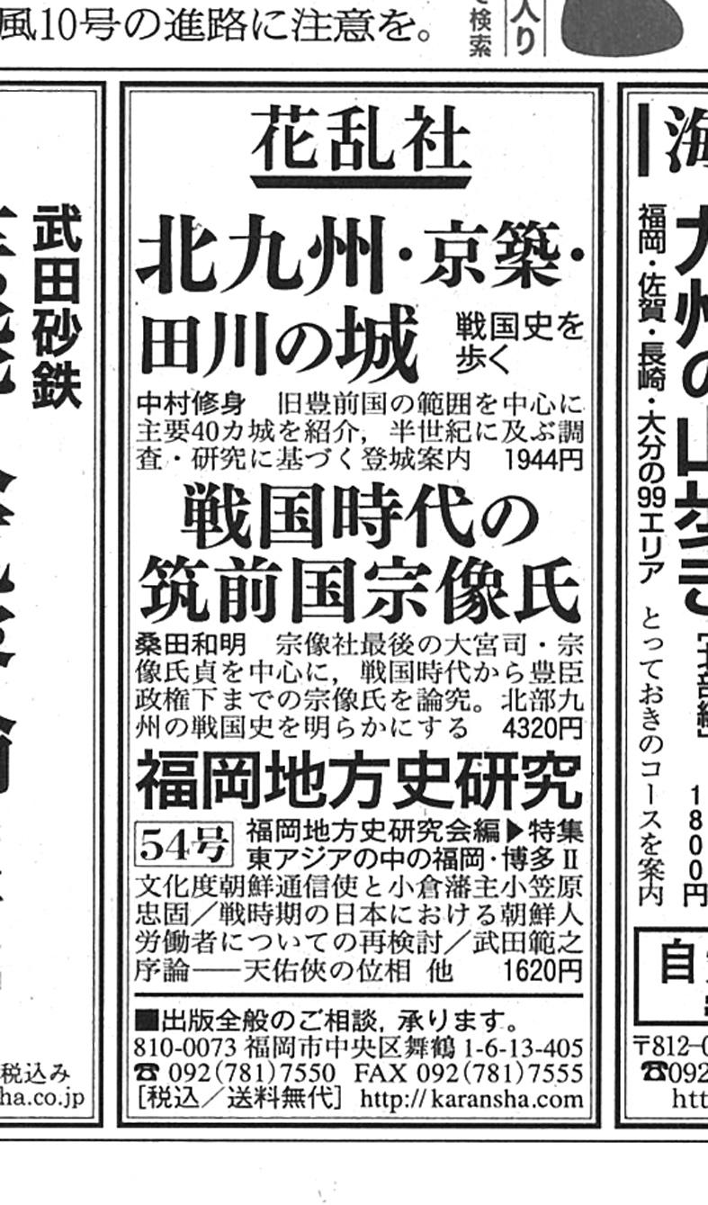 ■『北九州・京築・田川の城』の紹介記事が出て_d0190217_16474241.jpg