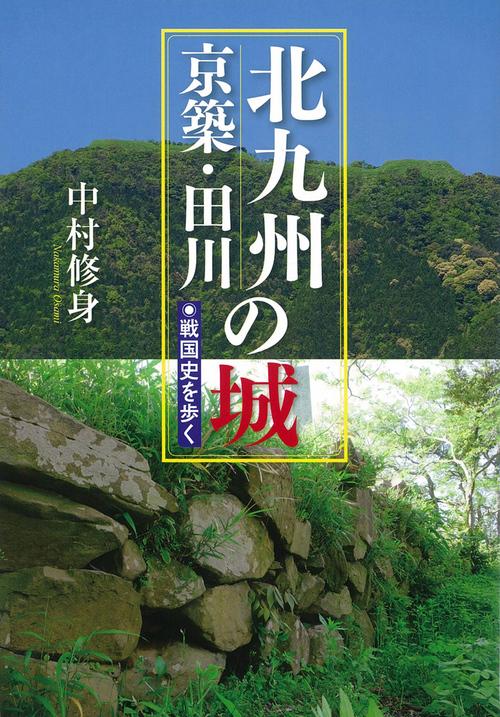 ■『北九州・京築・田川の城』の紹介記事が出て_d0190217_16582242.jpg