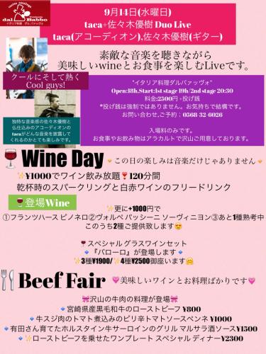 9月14日(水曜日)素敵な音楽•お食事そしてWineを楽しむ会_c0315821_10111706.jpg