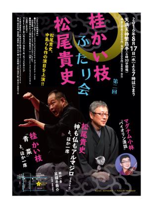 松尾貴史さん、二人会_f0076322_10592063.jpg