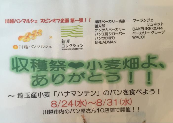 ハナマンテンの新麦を食べよう!_e0046427_09494557.jpg