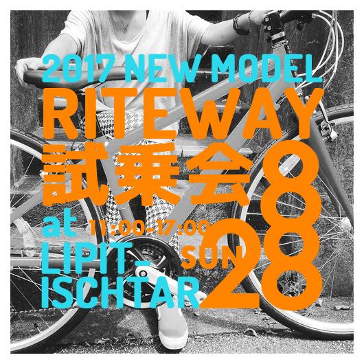 『RITEWAYライトウェイ』2017モデル試乗会 クロスバイク ポタリング おしゃれ自転車_b0212032_20401719.jpg
