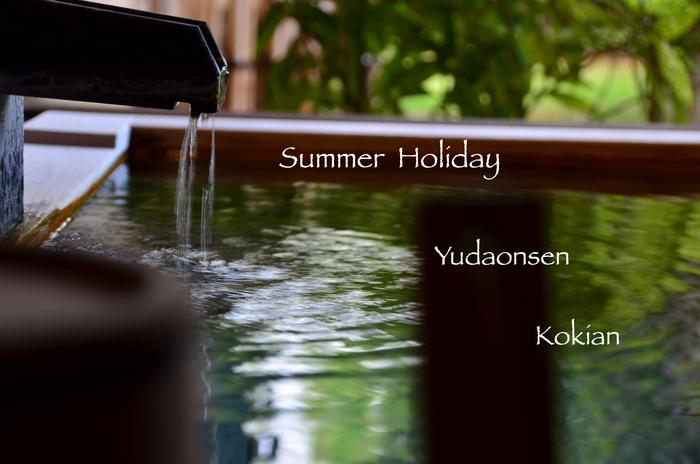 """""""夏期休暇2日目はまったりと。。。\""""_d0153941_18252856.jpg"""