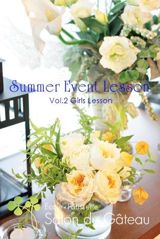 Summer Kid\'s Lesson_c0193245_14302497.jpg