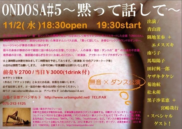 ONDOSA#5 スペシャルゲスト決定!_e0182553_14251617.jpg