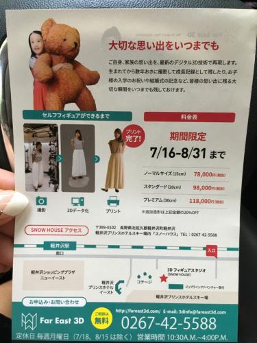 軽井沢プリンススキー場⭐️ フィギュア撮影_c0151965_20453767.jpg