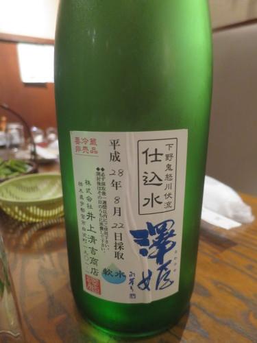 報告 澤姫を味わう会_a0310573_14105849.jpg
