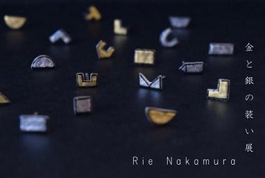 Rie Nakamura 金と銀の装い展 in ツクリテ_e0202773_15232532.jpg