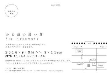 Rie Nakamura 金と銀の装い展 in ツクリテ_e0202773_15232939.jpg