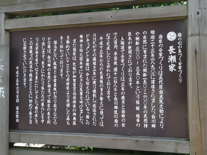 白川郷_a0199979_20514082.jpg