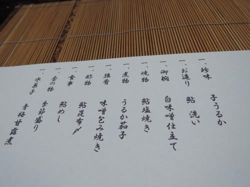 鮎を食べに津和野へ。_f0232994_12313564.jpg
