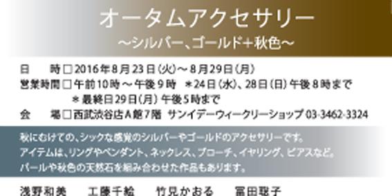 渋谷西武での展示会_f0143397_18504352.jpg