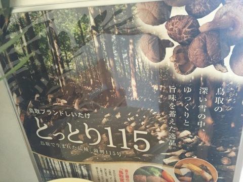 とっとり115原木しいたけフェア  1_e0115904_04364367.jpg