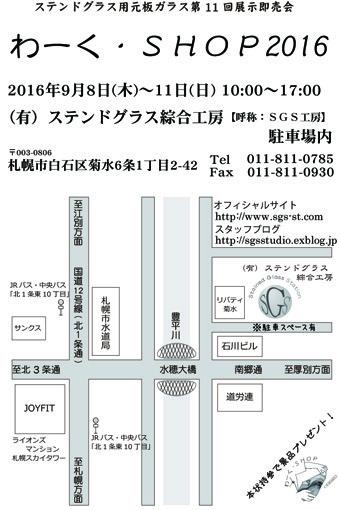 わーく・SHOP2016ご案内_b0181707_10155085.jpg