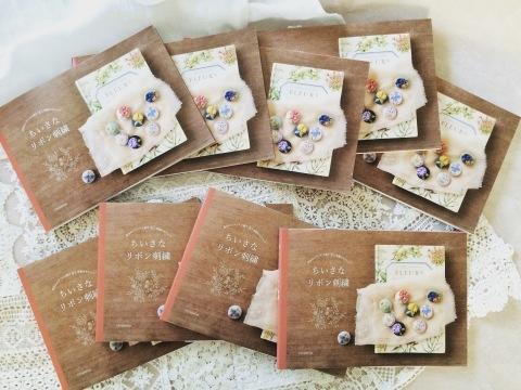 『ちいさなリボン刺繍』エクスナレッジ社刊 今日8月25日発売_a0157409_17375255.jpeg