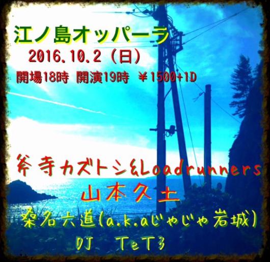 桑名六道 ( じゃじゃさん❗️ )が江の島オッパーラで企画を開催でーす‼️_d0106911_16210173.jpg