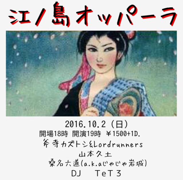 桑名六道 ( じゃじゃさん❗️ )が江の島オッパーラで企画を開催でーす‼️_d0106911_16210277.jpg