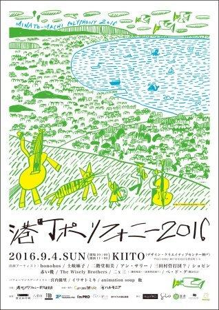 9/4 (日) 港町ポリフォニー2016 @ 神戸 KIITO_b0125413_02281922.jpg