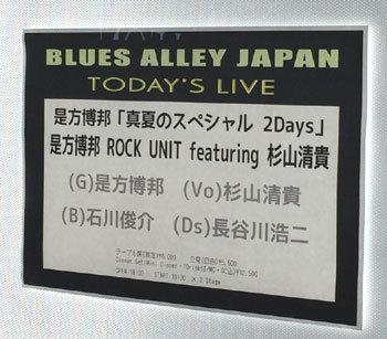 是方博邦 ROCK UNIT featuring 杉山清貴_b0114515_20524304.jpg
