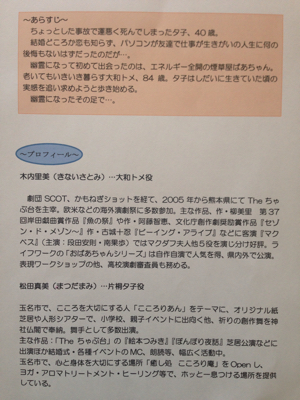お芝居「やまとなでしこ  〜久留米編」のお知らせ_f0015517_10552820.jpg