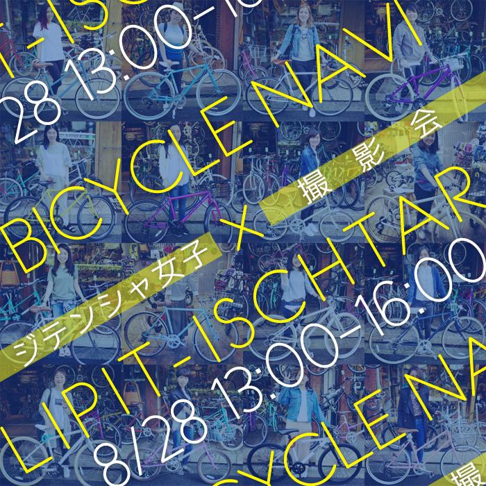 「ライトウェイ試乗会」同時開催『雑誌バイシクルナビ・ジテンシャ女子撮影会』自転車女子 自転車ガール_b0212032_18371829.jpg