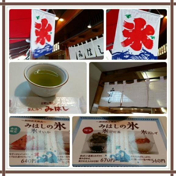 期間限定販売・氷ほうじ茶@みはし♪_d0219834_16254042.jpg