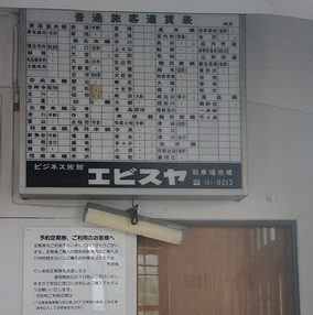 旧 山形交通高畠線 高畠駅舎_e0030537_01303058.jpg