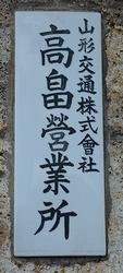 旧 山形交通高畠線 高畠駅舎_e0030537_01303060.jpg
