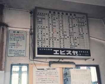 旧 山形交通高畠線 高畠駅舎_e0030537_01303085.jpg
