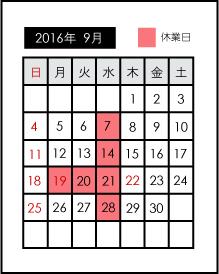 9月の営業日_d0105742_2494779.jpg