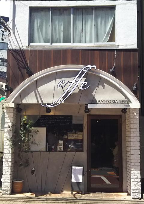田町 de ランチ♪「Terrattoria EFFE (テラットリア エッフェ)」@田町・三田_b0051666_1813944.jpg