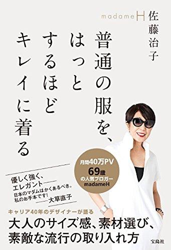madameHの本、第一弾 9/9発売_c0134902_2043936.jpg