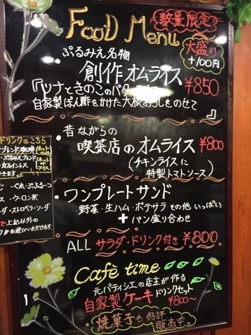 喫茶 1er ぷるみえ  (ツナとキノコのバターライス  自家製ポン酢をかけた大根おろしをのせて)_e0115904_03120725.jpg