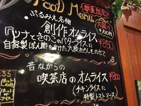 喫茶 1er ぷるみえ  (ツナとキノコのバターライス  自家製ポン酢をかけた大根おろしをのせて)_e0115904_03131329.jpg