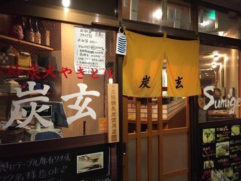 神戸  umie REAL DINNING CAFE ・ やきとり  炭玄 (三宮) ・ ホテル モントレ神戸 ・ AX閉店_e0115904_04243453.jpg