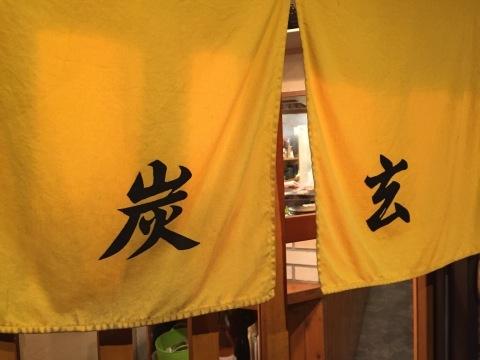 神戸  umie REAL DINNING CAFE ・ やきとり  炭玄 (三宮) ・ ホテル モントレ神戸 ・ AX閉店_e0115904_04243697.jpg