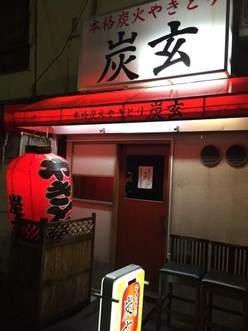 神戸  umie REAL DINNING CAFE ・ やきとり  炭玄 (三宮) ・ ホテル モントレ神戸 ・ AX閉店_e0115904_04243704.jpg