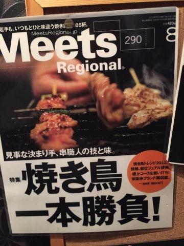 神戸  umie REAL DINNING CAFE ・ やきとり  炭玄 (三宮) ・ ホテル モントレ神戸 ・ AX閉店_e0115904_04422731.jpg