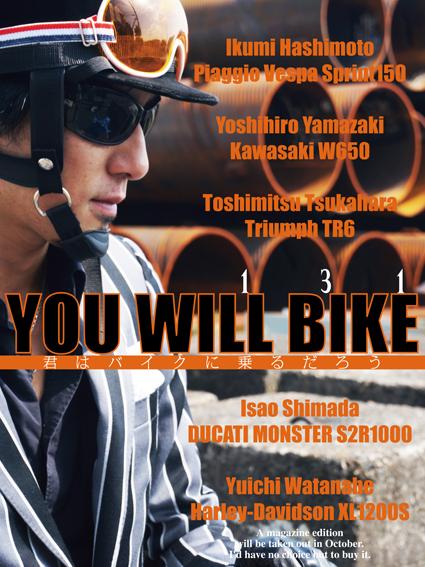君はバイクに乗るだろう VOL.131_f0203027_19513597.jpg