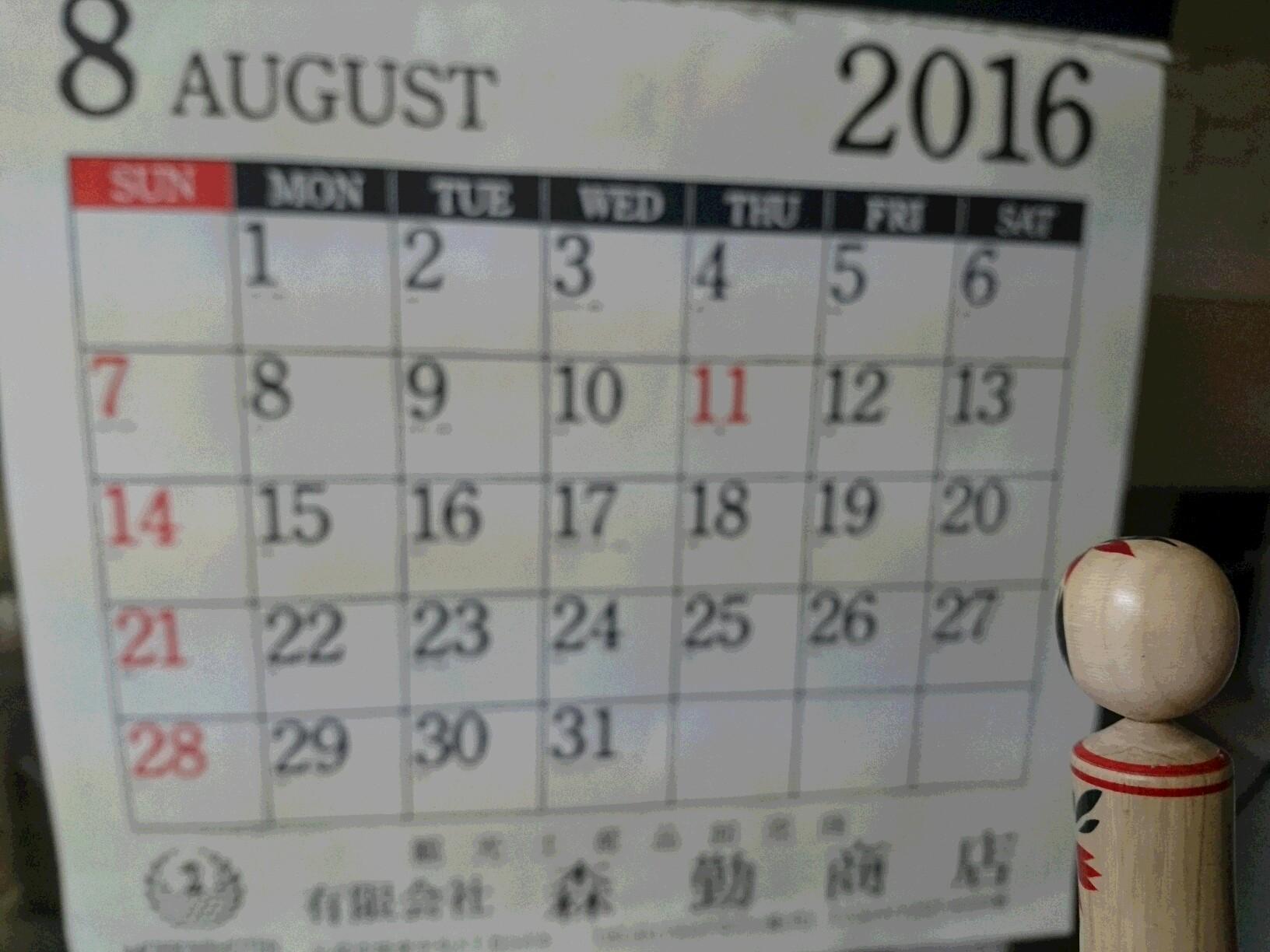 8月26日 せーふ_e0318040_1871894.jpg