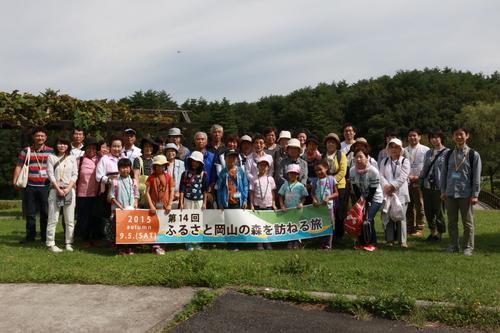 『ふるさと岡山の森を訪ねる旅』募集締切_b0211845_174463.jpg