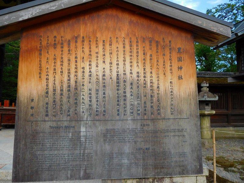 京都人の太閤贔屓を背にした「豊国神社」20160824_e0237645_11514029.jpg
