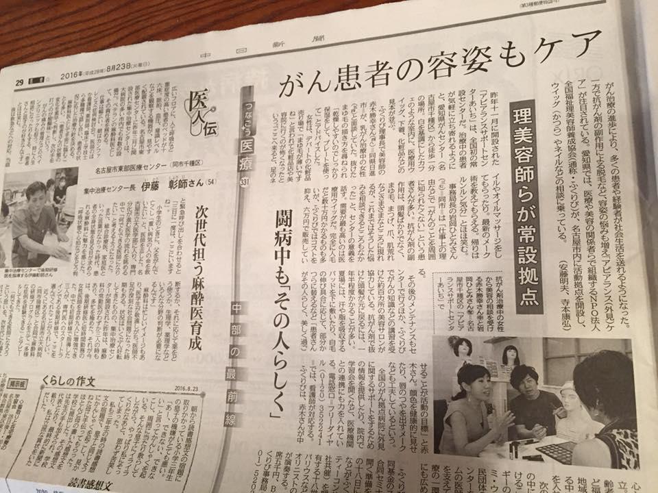8月23日中日新聞朝刊医療ページ ふくりびアピアランスサポートセンター_f0277245_224146100.jpg
