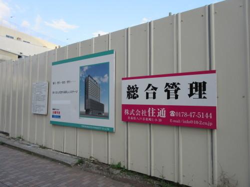 暴露 建たない田名部組のビル、町づくり文化部が一歩踏み込む6_b0183351_06154161.jpg
