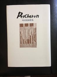 Percheron(ペルシュロン) 時田則雄詩集 この本読みました。_f0362073_09195158.jpg