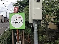 カフェワワワ (CAFE WAWAWA)  このお店行きました。_f0362073_11551849.jpg